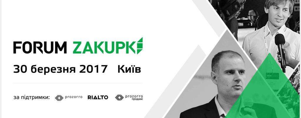 Четвертий Всеукраїнський Forum Zakupki   TI Ukraine bc7fe3e282c